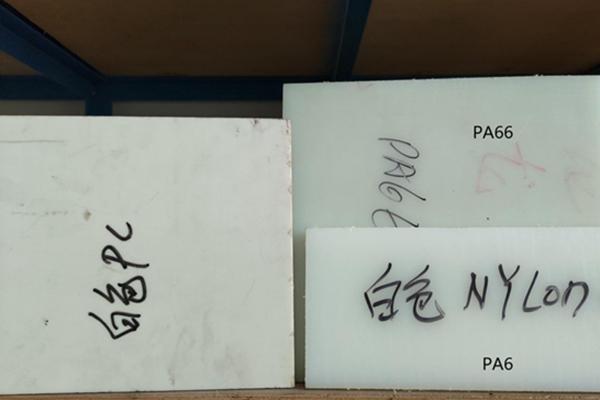 白色PC,白色尼龙(PA66),白色尼龙(PA6)